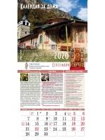 Календар за дома 2020