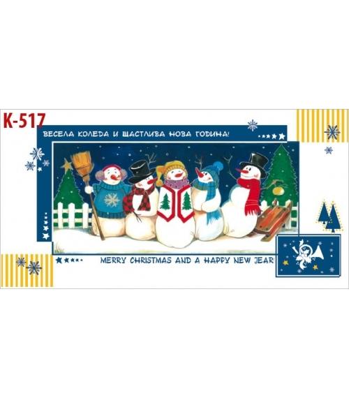 Коледна картичка с плик К-517