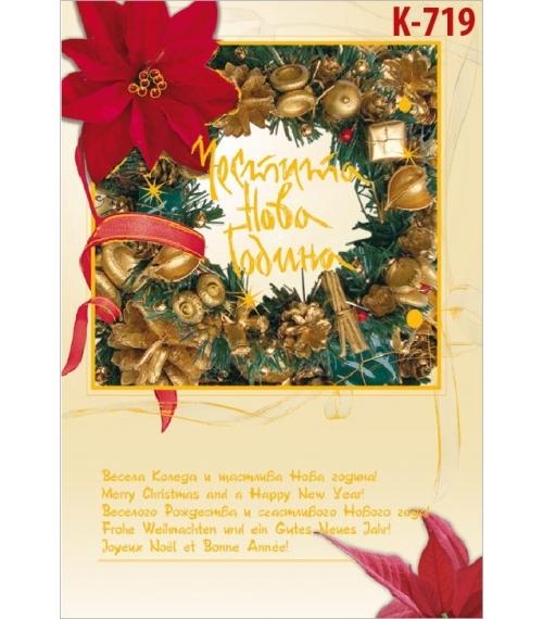 Коледна картичка с плик К-719