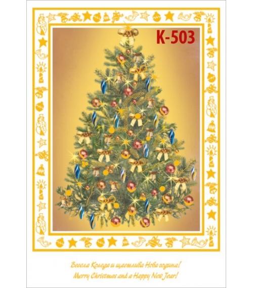Коледна картичка с плик К-503