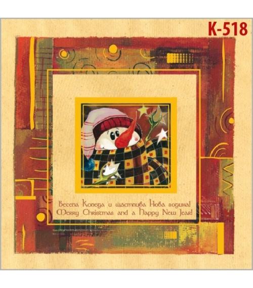 Коледна картичка с плик К-518