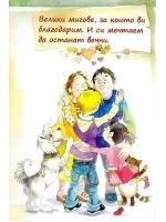 """Поредица """"Свидни моменти"""" - На нашите пораснали деца"""