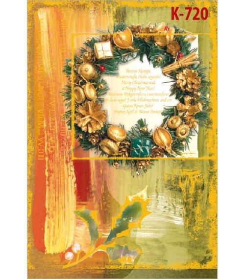 Коледна картичка с плик К-720