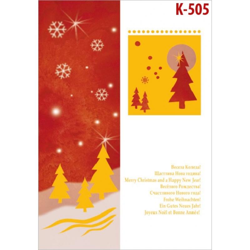 Коледна картичка с плик К-505
