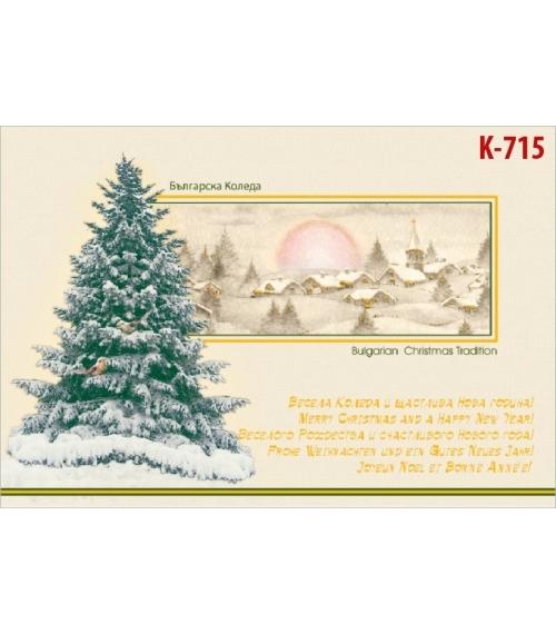 Коледна картичка с плик К-715