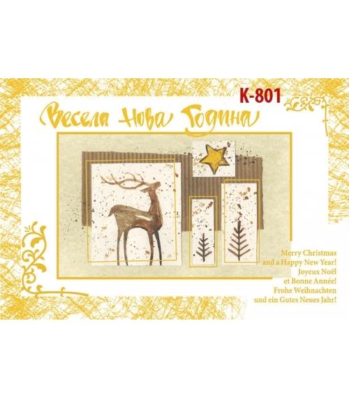 Коледна картичка с плик К-801