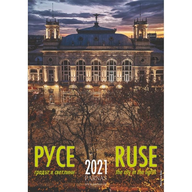 Календар Русе 2021