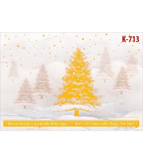 Коледна картичка с плик К-713