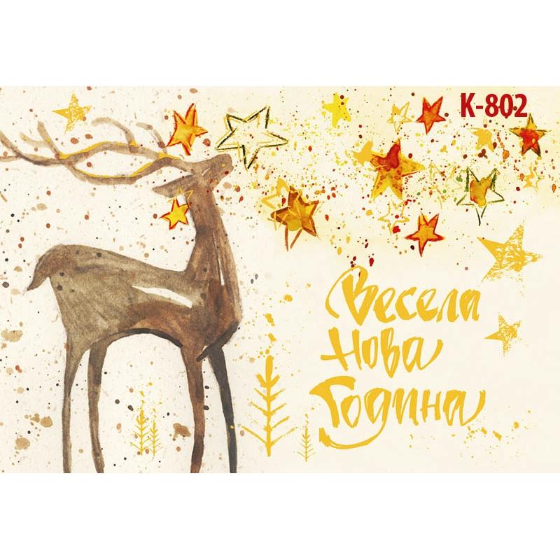 Коледна картичка с плик К-802