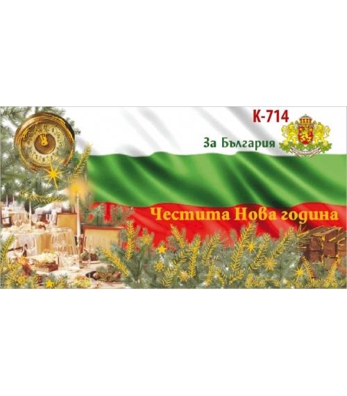 Коледна картичка с плик К-714