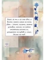 """Поредица """"Свидни моменти"""" -За моята майка"""