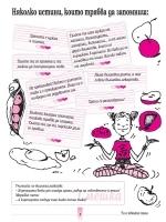 Интимни тестове за момичета