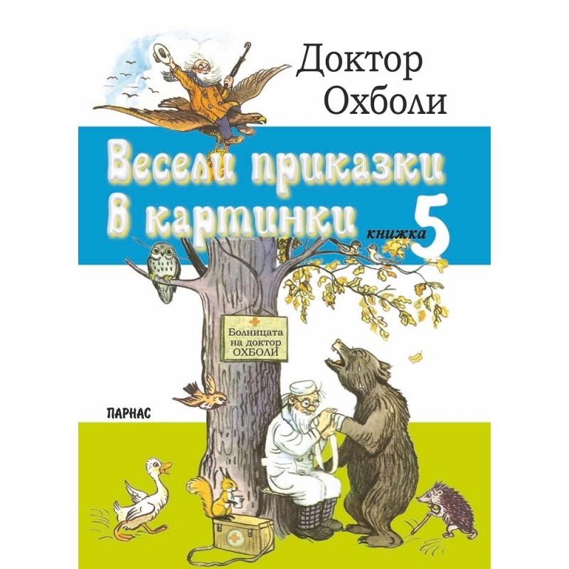 """""""Весели приказки в картинки"""", книжка 5 Доктор Охболи"""