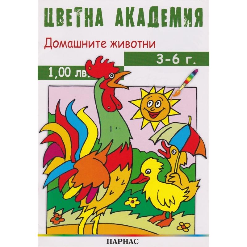 """Поредица """"Цветна академия"""" - """"Домашните животни"""""""