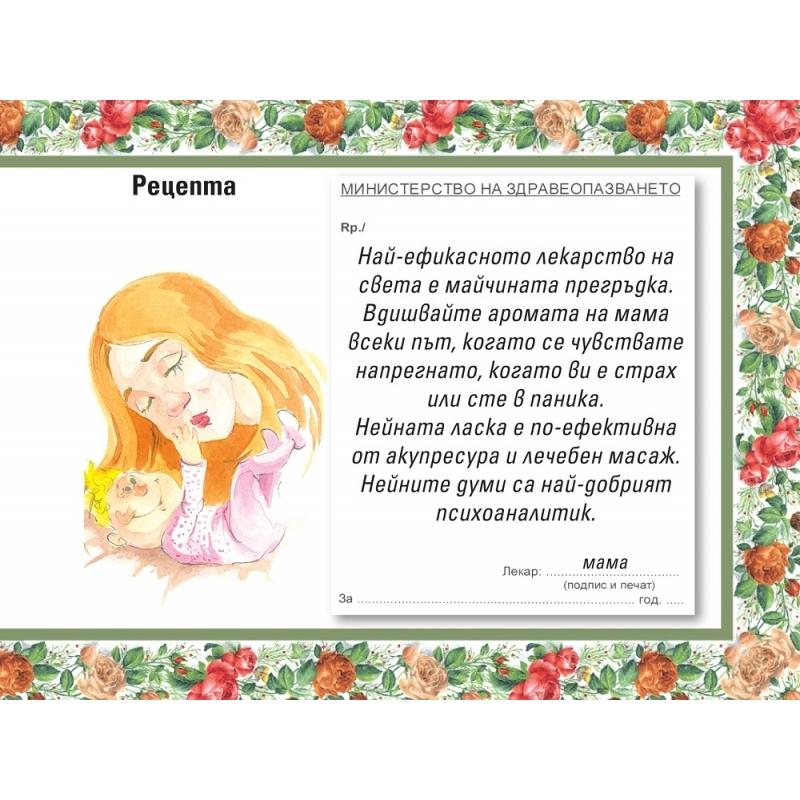 Малка книжка за мама