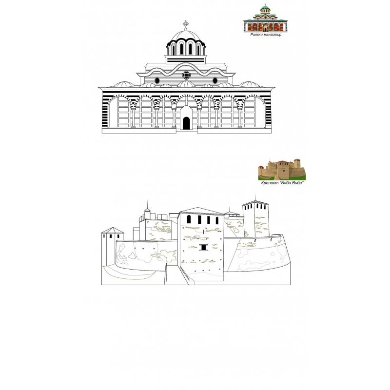 """Рилски манастир / Крепост """"Баба Вида"""" за оцветяване"""