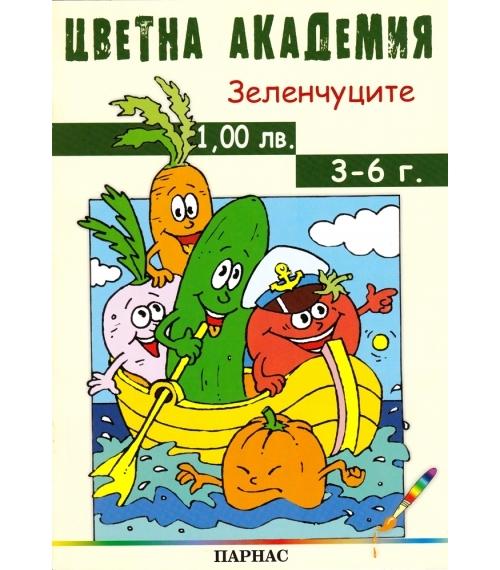 """Поредица """"Цветна академия"""" - """"Зеленчуците"""""""