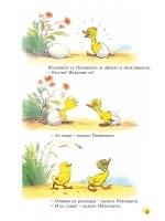 """""""Весели приказки в картинки"""", книжка 1 Пиленцето и Патенцето, Трите котенца и Под гъбката  В. Сутеев"""