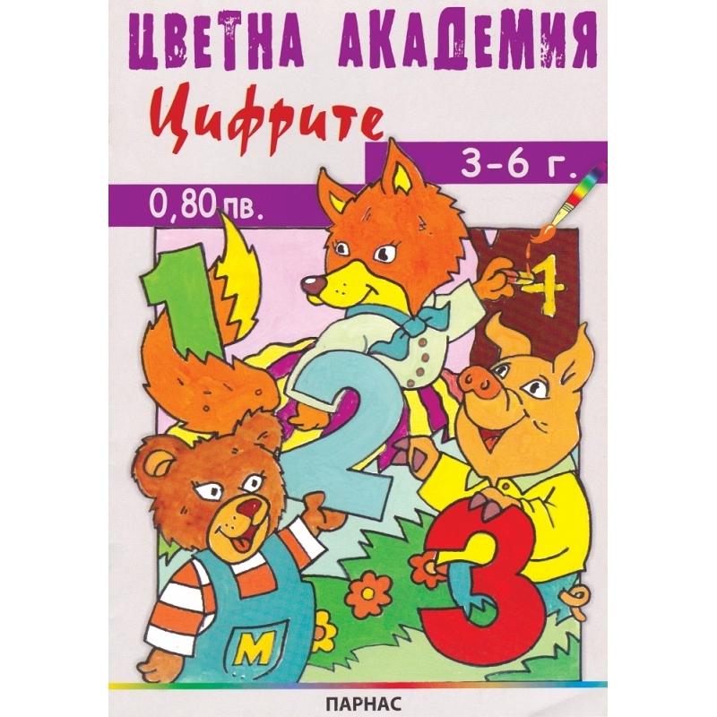 """Поредица """"Цветна академия"""" -""""Цифрите"""""""
