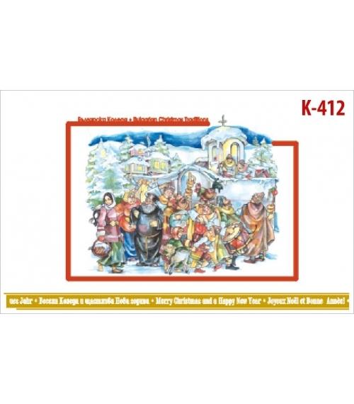 Коледна картичка К-412