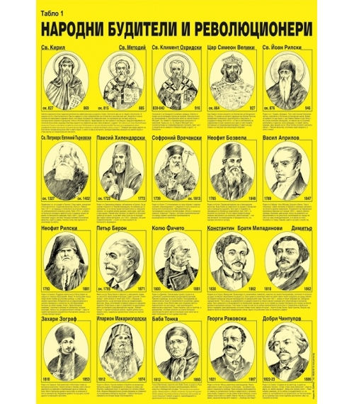 """Постер """"Народни будители"""" – табло I"""