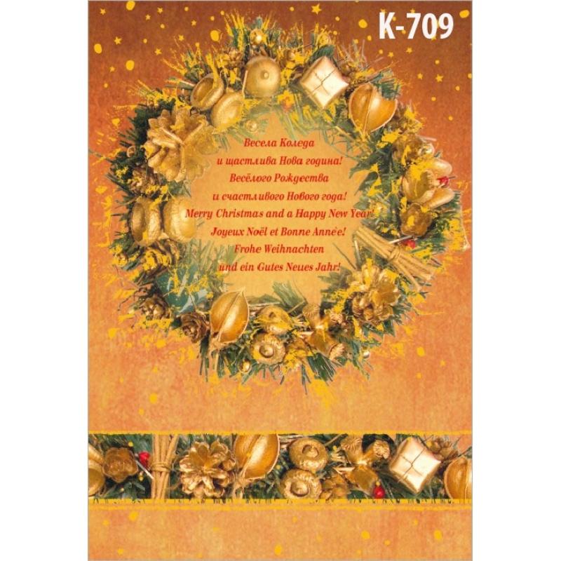 Коледна картичка с плик К-709