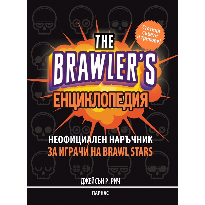 THE BRAWLER`S ЕНЦИКЛОПЕДИЯ