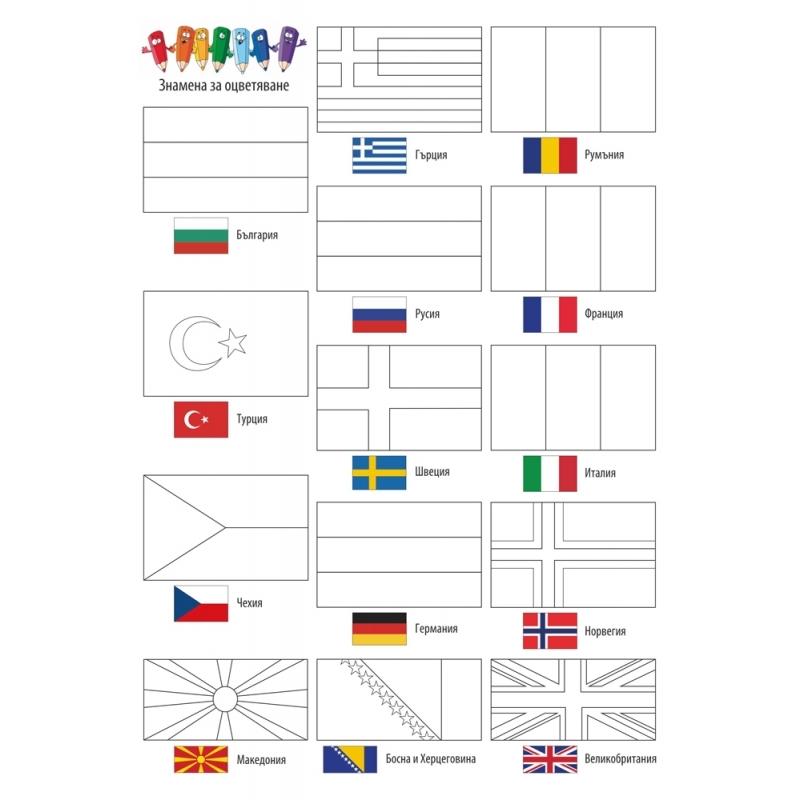 Знамената по света