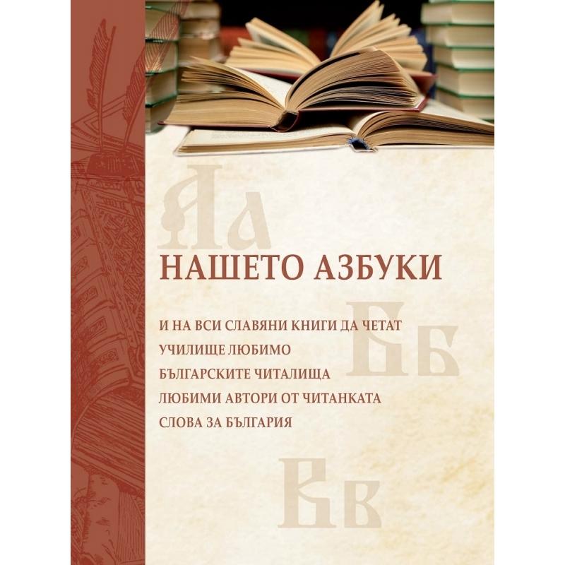 Всичко българско и родно Книга първа и втора подаръчен комплект
